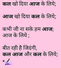 Whatsapp DP Profile Images With Hindi Life Quotes