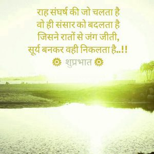Unique Good Morning Images In Hindi