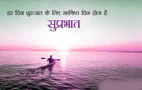 Gud Morning Pictures Images With Hindi Quotes