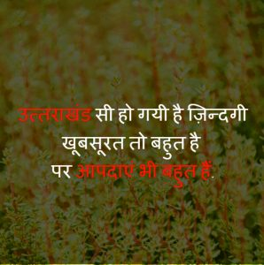 Whatsapp DP Profile Photo Pics With Life Quotes