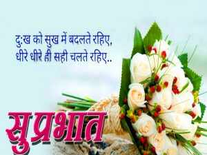 Free Best Happy Good Morning Images In Hindi