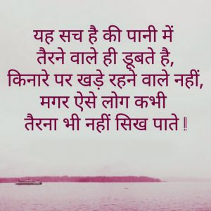 Whatsapp Profile Images With Hindi Life Quotes
