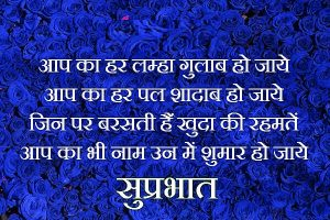 Her Good Morning Images With Hindi Quotes