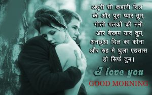 Hindi Quotes Good Morning Images Wallpaper Pics Download