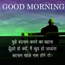 Hindi Quotes Good Morning Images Wallpaper Photo Download