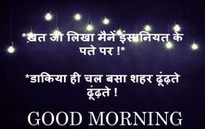Hindi Shayari Quotes Good Morning Images