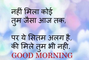 Hindi Quotes Good Morning Images Photo Pictures Download