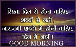 Hindi Quotes Good Morning Images Wallpaper Pictures For Facebook