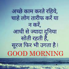 Hindi Quotes Good Morning Images Wallpaper HD Download