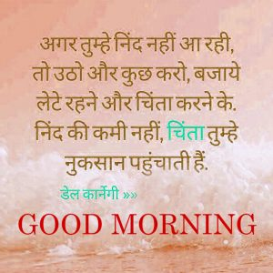 Hindi Quotes Good Morning Images Photo Pics HD Download