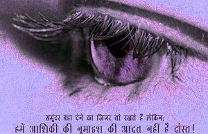 Breakup Images Hindi Shayari Download