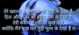 Hindi Shayari Breakup Images Photo Pictures Download In HD