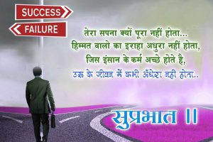 HD Good Morning Images Photo Pictures With Hindi Quotes