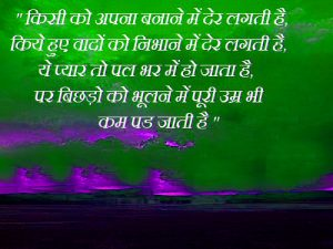 Ture Love Hindi Shayari Images Wallpaper HD Download
