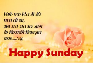 Happy Sunday Hindi Shayari Images Pictures HD Download