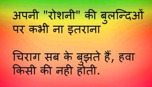Hindi Shayari Images Wallpaper HD Downlaod