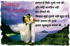Happy Sunday Hindi Shayari Images Photo Wallpaper HD Download