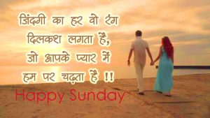 Happy Sunday Hindi Shayari Images Photo Pictures For Love Couple