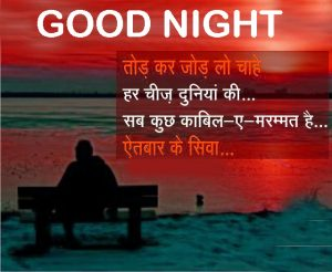 Hindi Shayari Good Night Images HD Free Download For Whatsaap