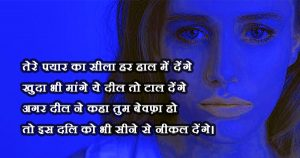 bewafa shayari images wallpaper Photo Pictures Download