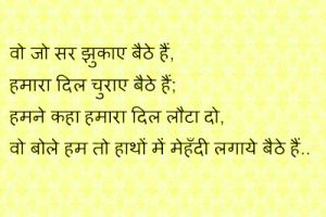 Hindi Shayari Breakup Images Photo Pictures In HD Download