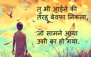 Sad Love Breakup Images Pictures For Whatsaap Facebook
