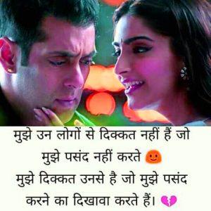 Free HD Hindi Shayari Breakup Pics HD Download