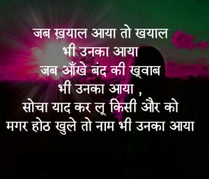 Hindi Shayari Breakup Images Photo Pictures Download