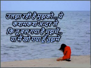 Hindi Shayari Breakup Images Photo Pics Free Download