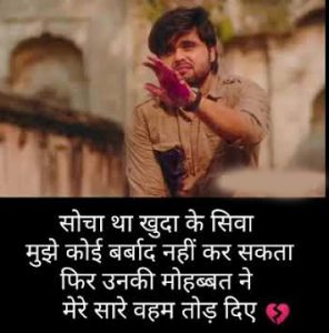 Hindi Shayari Breakup Pictures Images For Boy