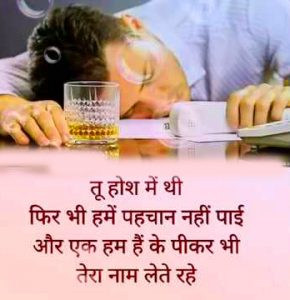 Hindi Sad Shayari Breakup Images