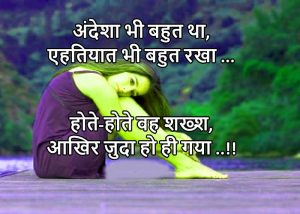 Hindi Shayari Breakup Pics For Girls HD Download