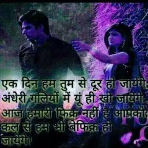 Hindi Shayari Breakup Images Photo Pics For Love Couple