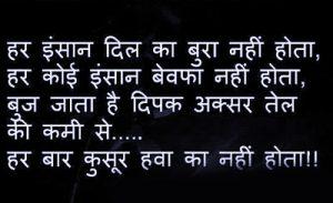 Hindi Sad Shayari Breakup Images Photo Pictures Download