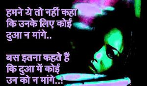Hindi Love Sad Shayari Breakup Images
