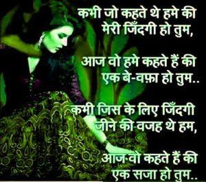 Hindi Love Sad Shayari Breakup Wallpaper Pictures Download