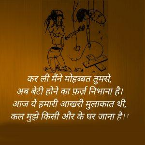 Hindi Shayari Breakup Images Photo Wallpaper For Whatsaap