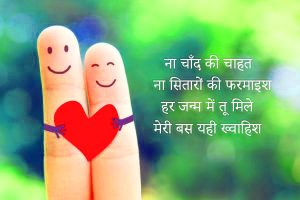 Ture Love Hindi Shayari Images Photo Pictures HD Download