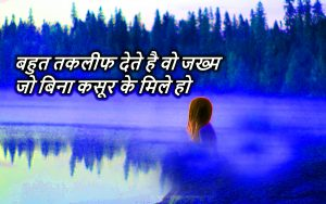 Dard Bhari Hindi Shayari Wallpaper Images Pictures Free HD Download