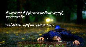 Dard Bhari Hindi Shayari Wallpaper Pictures Free HD Download