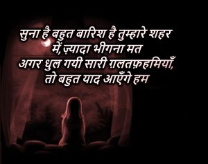 Dard Bhari Hindi Shayari Wallpaper Photo Pictures Free Download