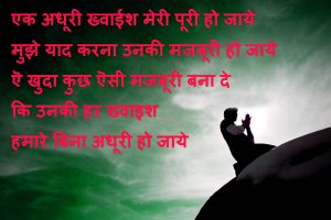 Dard Bhari Hindi Shayari Wallpaper Images Photo Pics HD Download