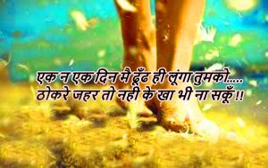 Dard Bhari Hindi Shayari Wallpaper Images Pics HD Download