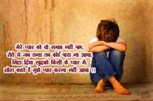 Sad Dard Bhari Hindi Shayari Wallpaper Pictures Download