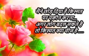 Dard Bhari Hindi Shayari Wallpaper Images Pics Pictures With Flower