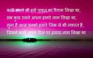 Dard Bhari Hindi Shayari Images Pictures Free Download