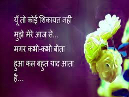 Dard Bhari Hindi Shayari Wallpaper Images Pictures With Flower