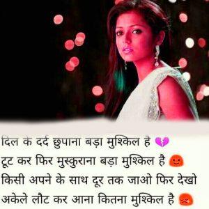 Hindi Sad Shayari Images Pictures Free Download