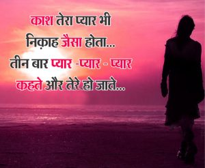 Hindi Love Sad Shayari Breakup Images Photo Pictures Free Download