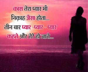 Hindi Love Sad Shayari Breakup Images Photo Pictures Free Download